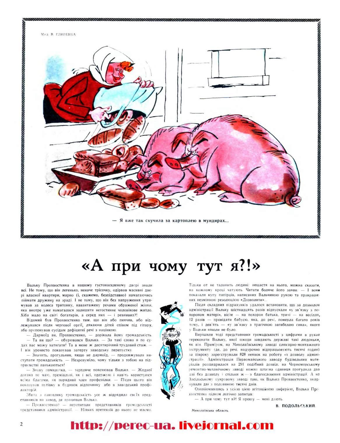 Журнал перець 1974 №02
