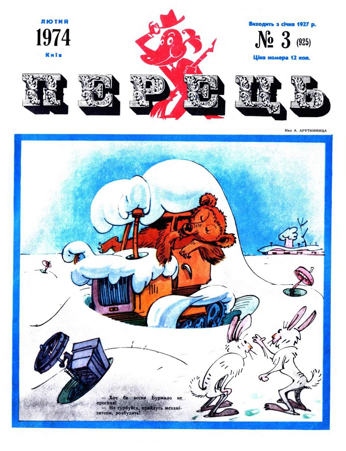 Журнал перець 1974 №03