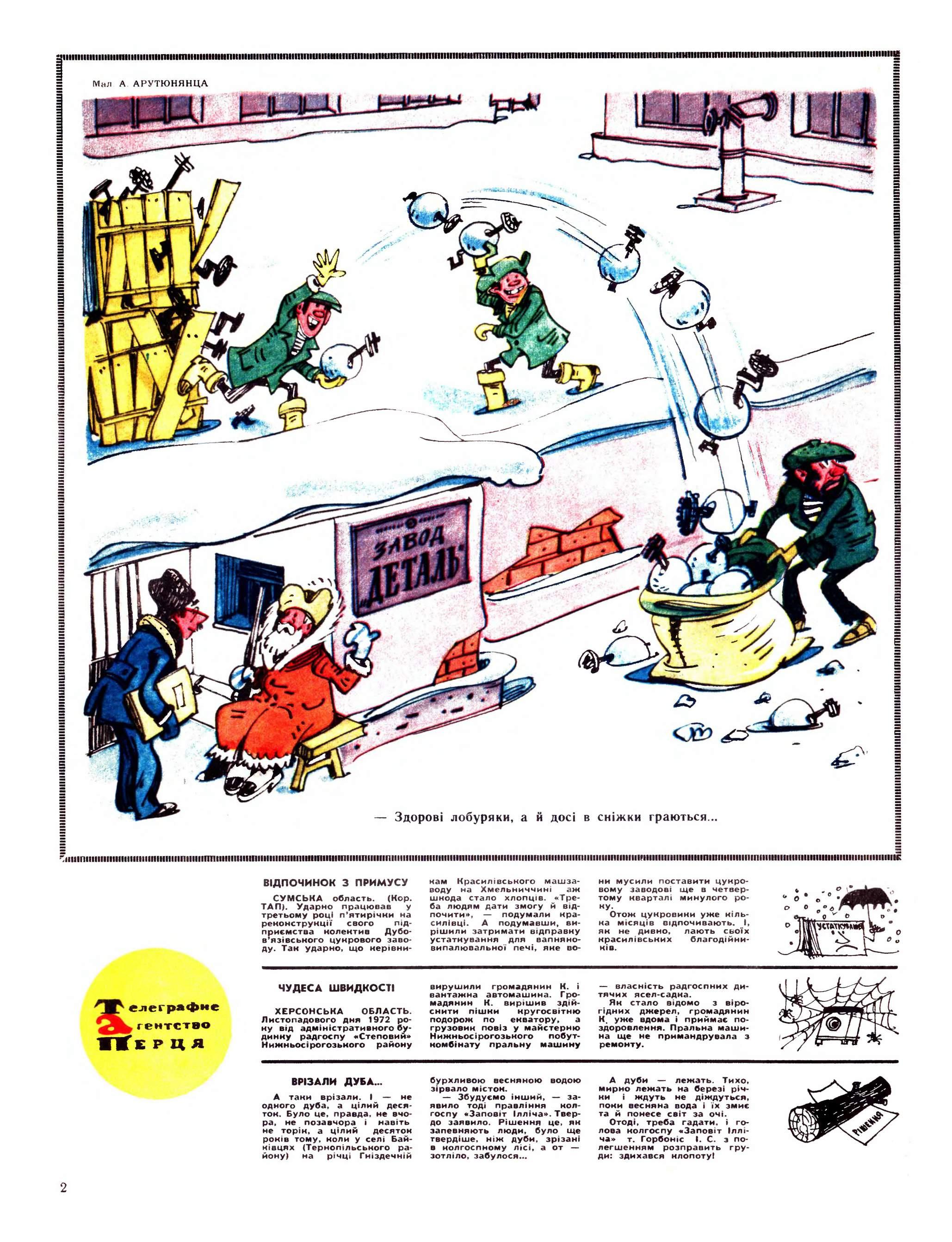 Журнал перець 1974 №04