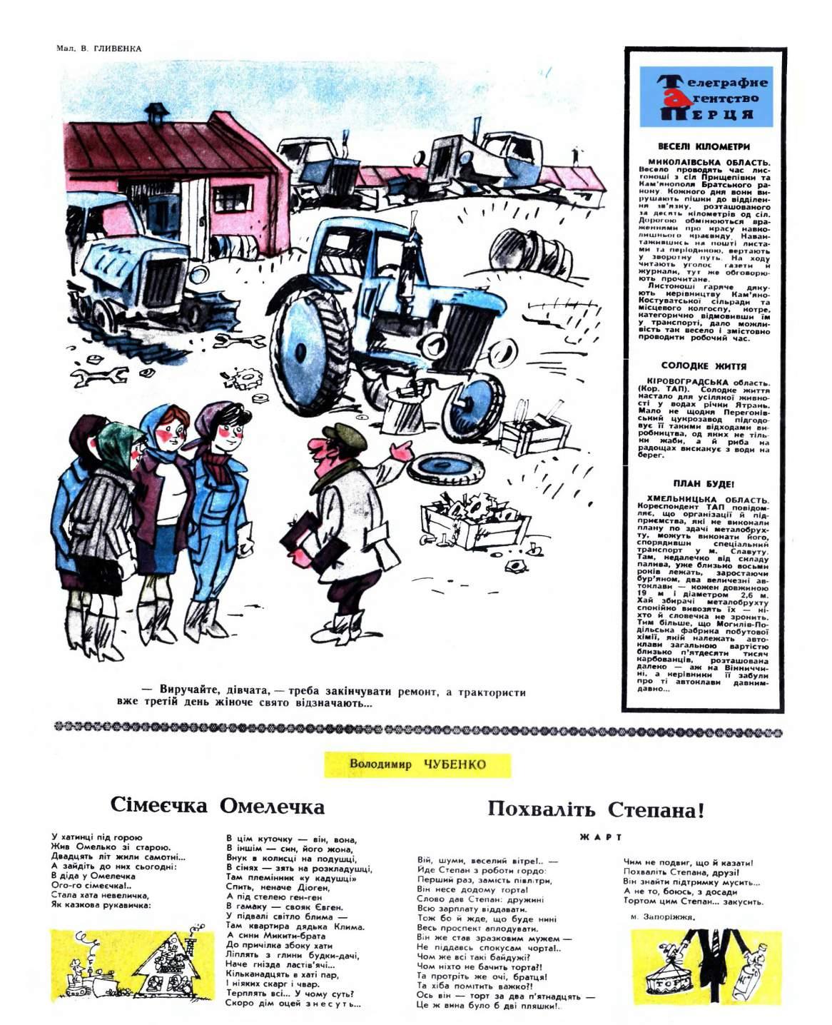 Журнал перець 1974 №05