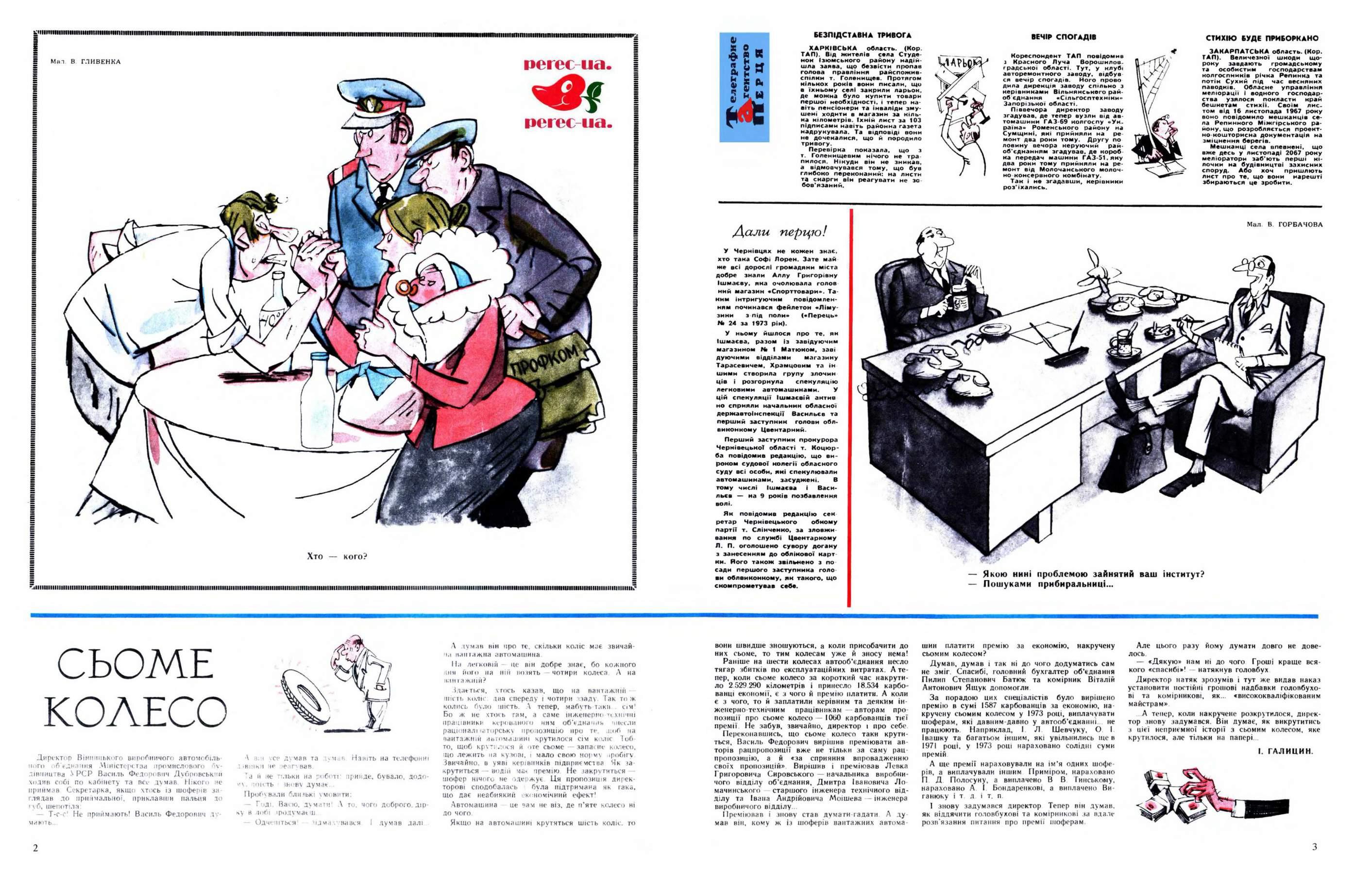 Журнал перець 1974 №07