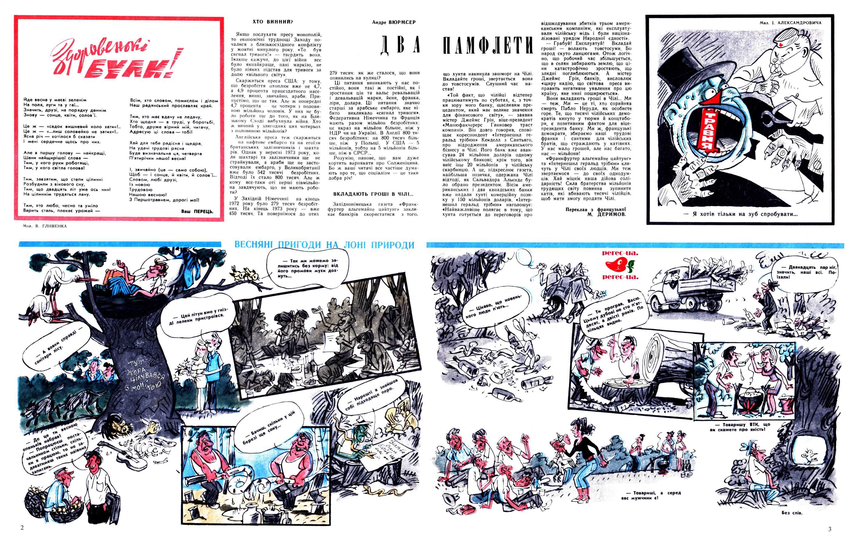 Журнал перець 1974 №08