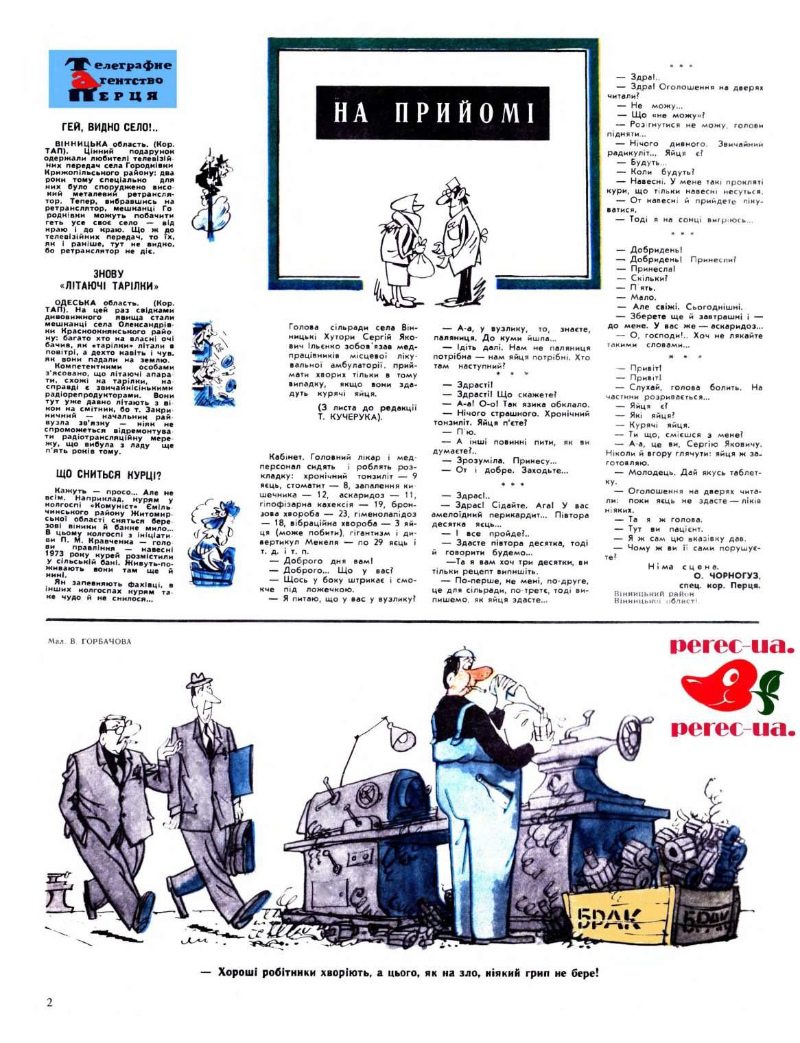 Журнал перець 1974 №09