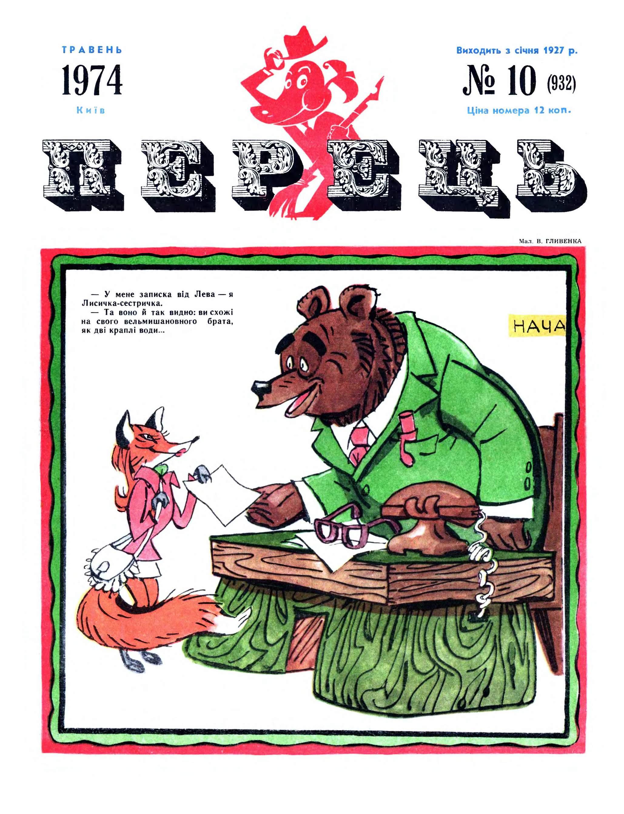 Журнал перець 1974 №10