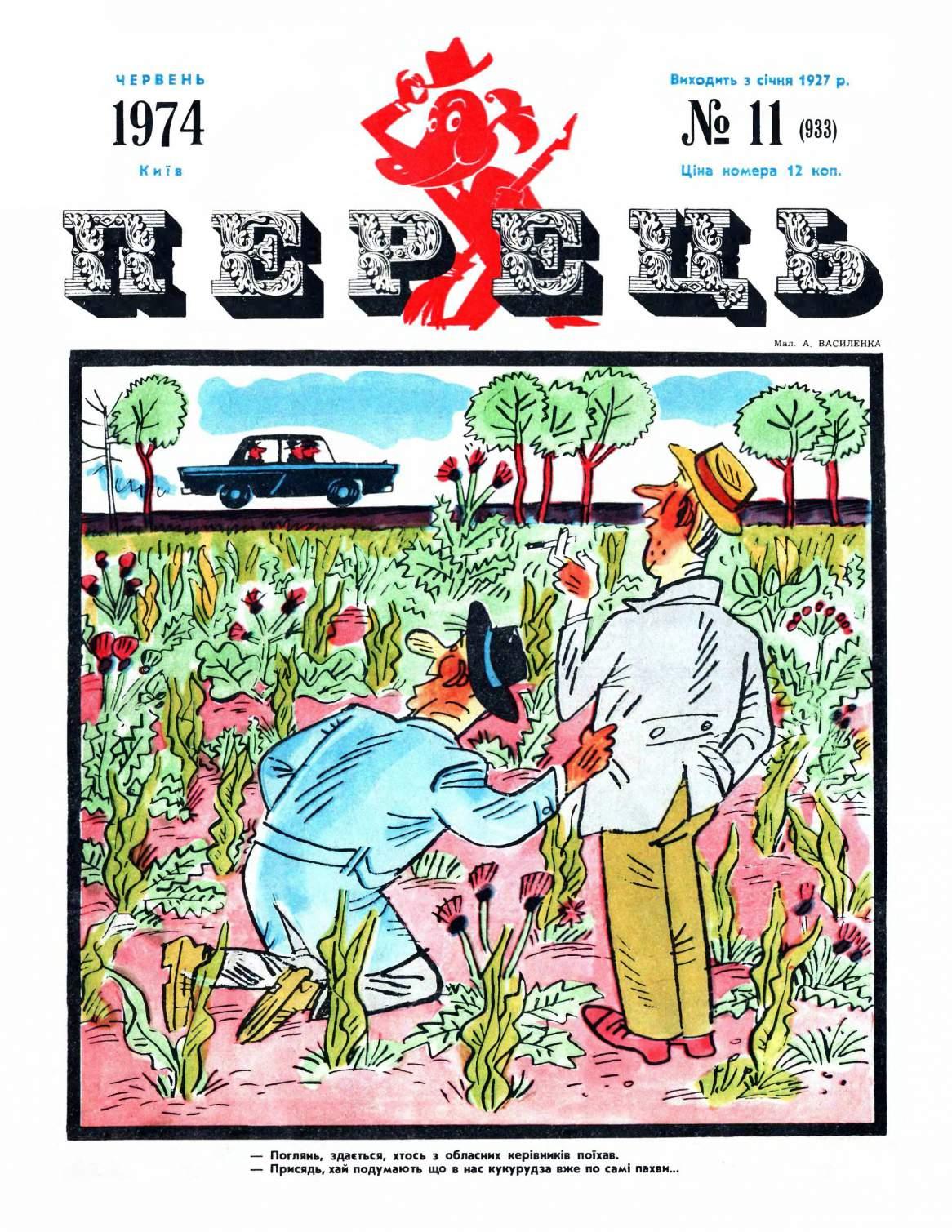 Журнал перець 1974 №11