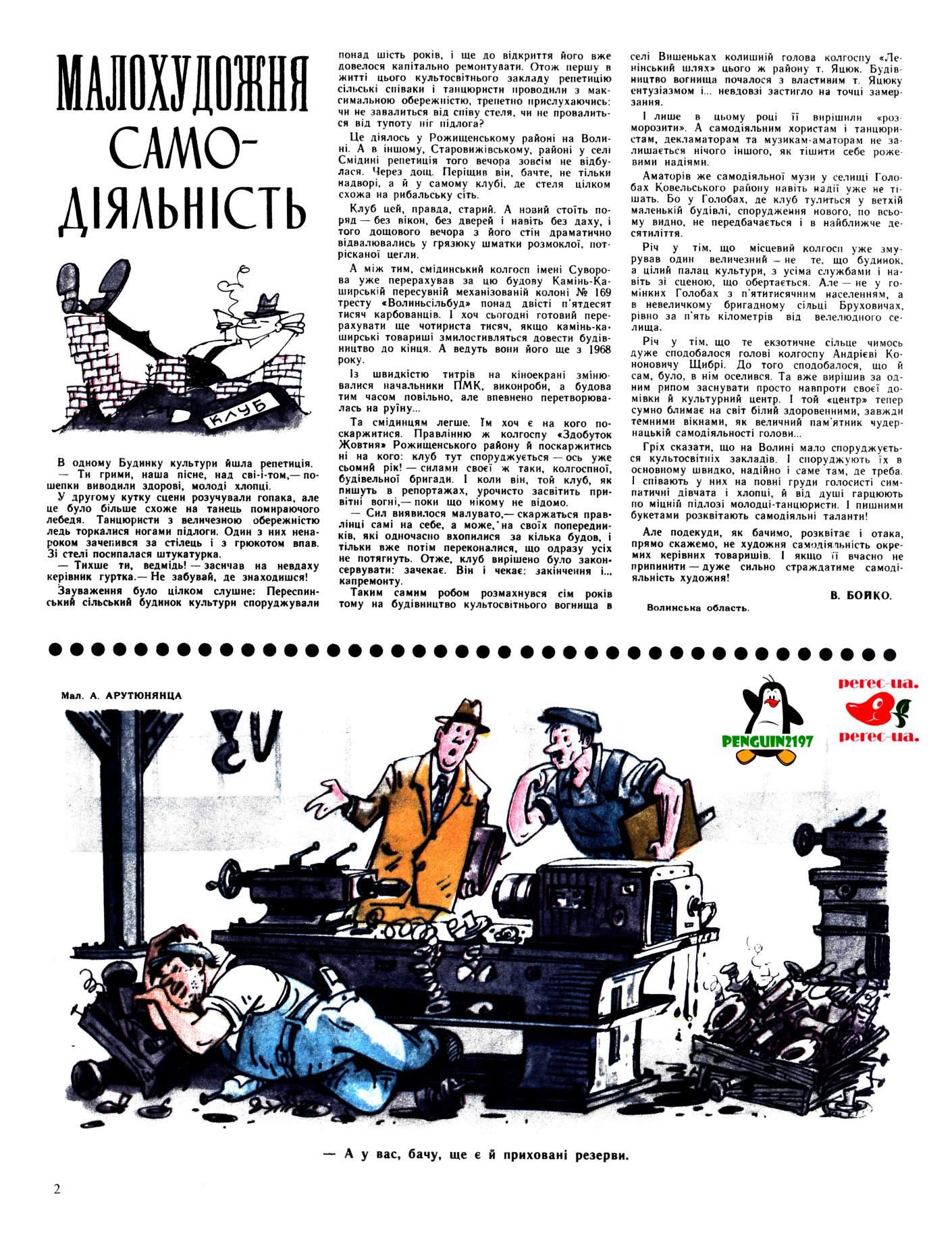 Журнал перець 1974 №13