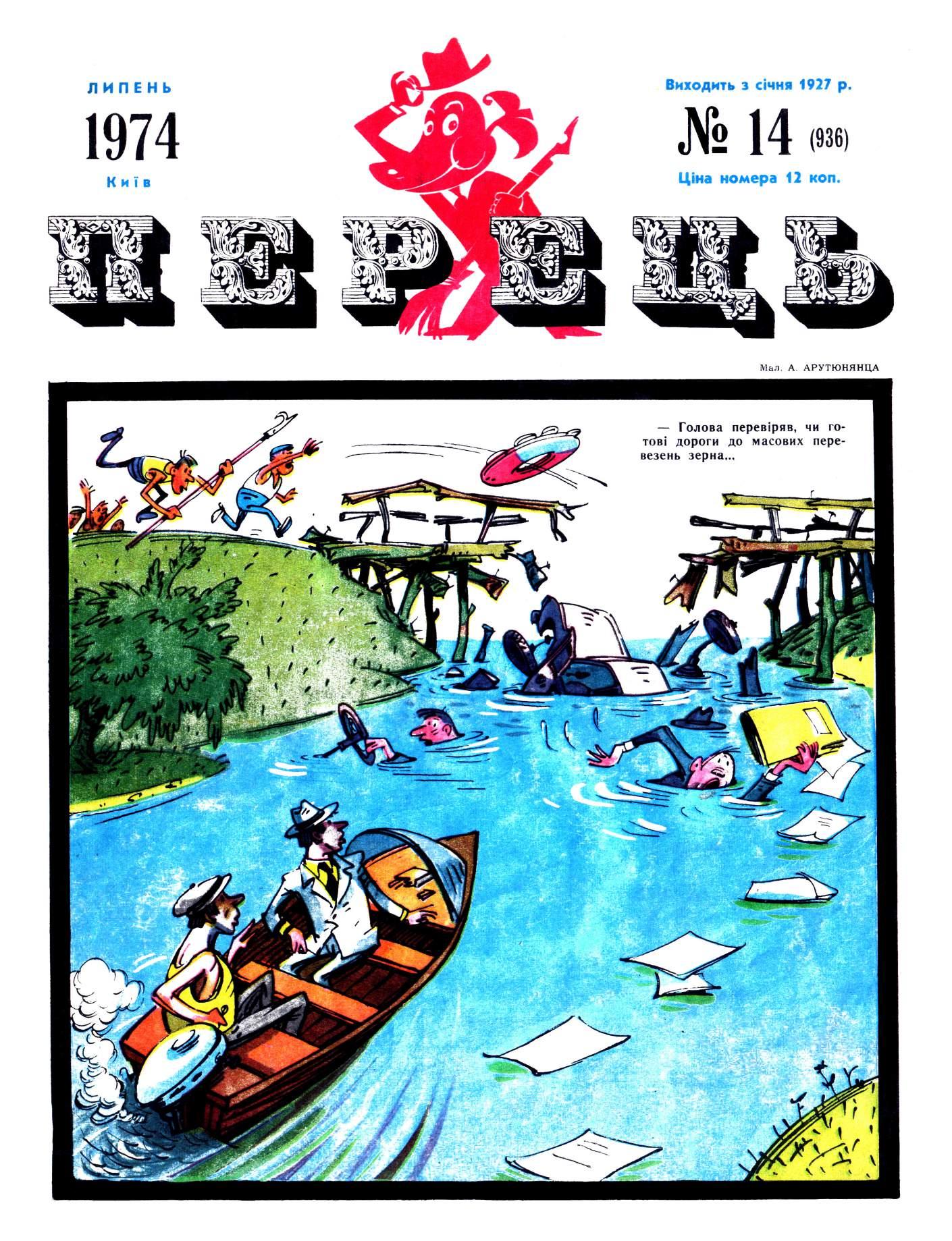 Журнал перець 1974 №14