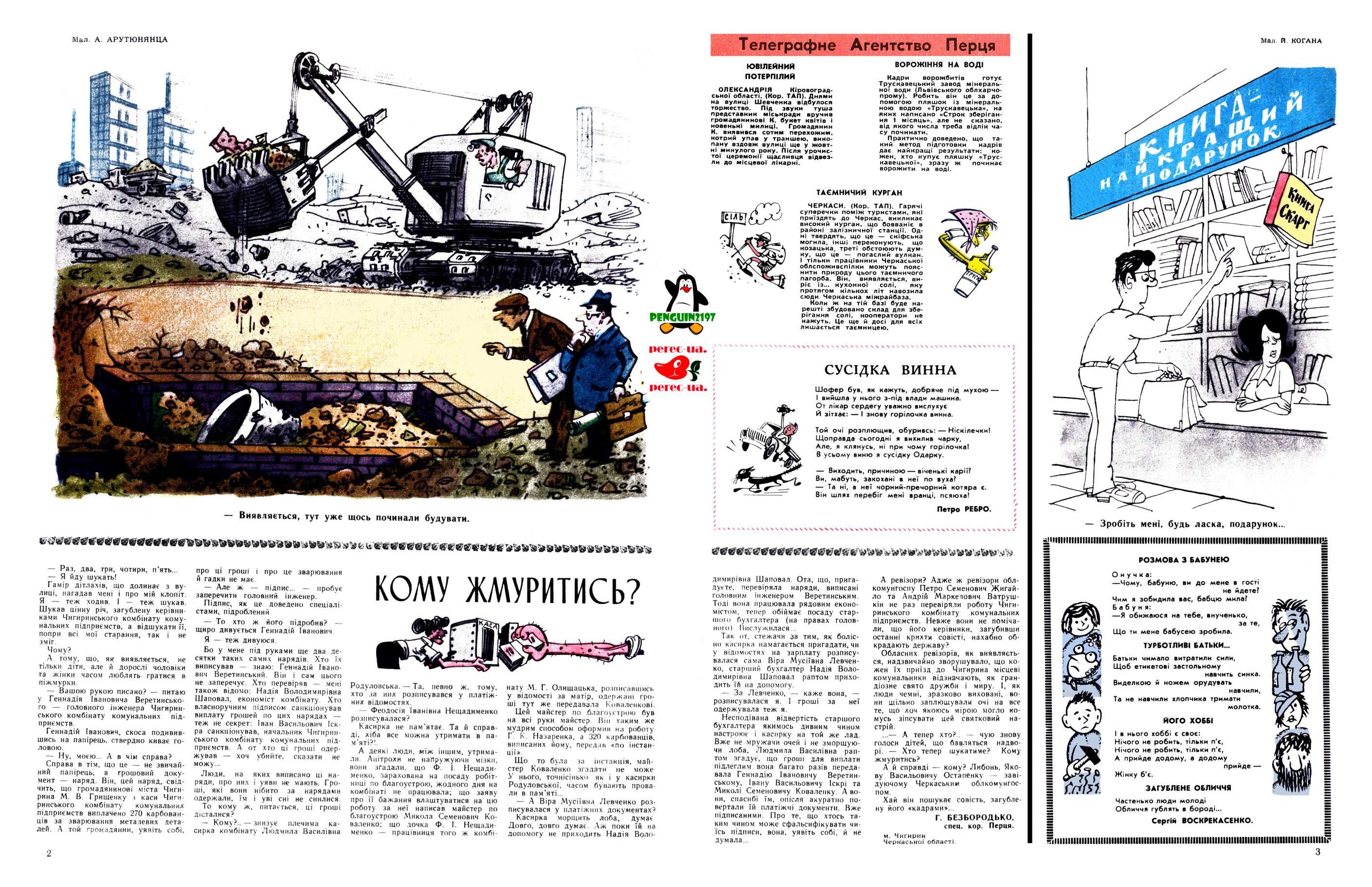 Журнал перець 1974 №15