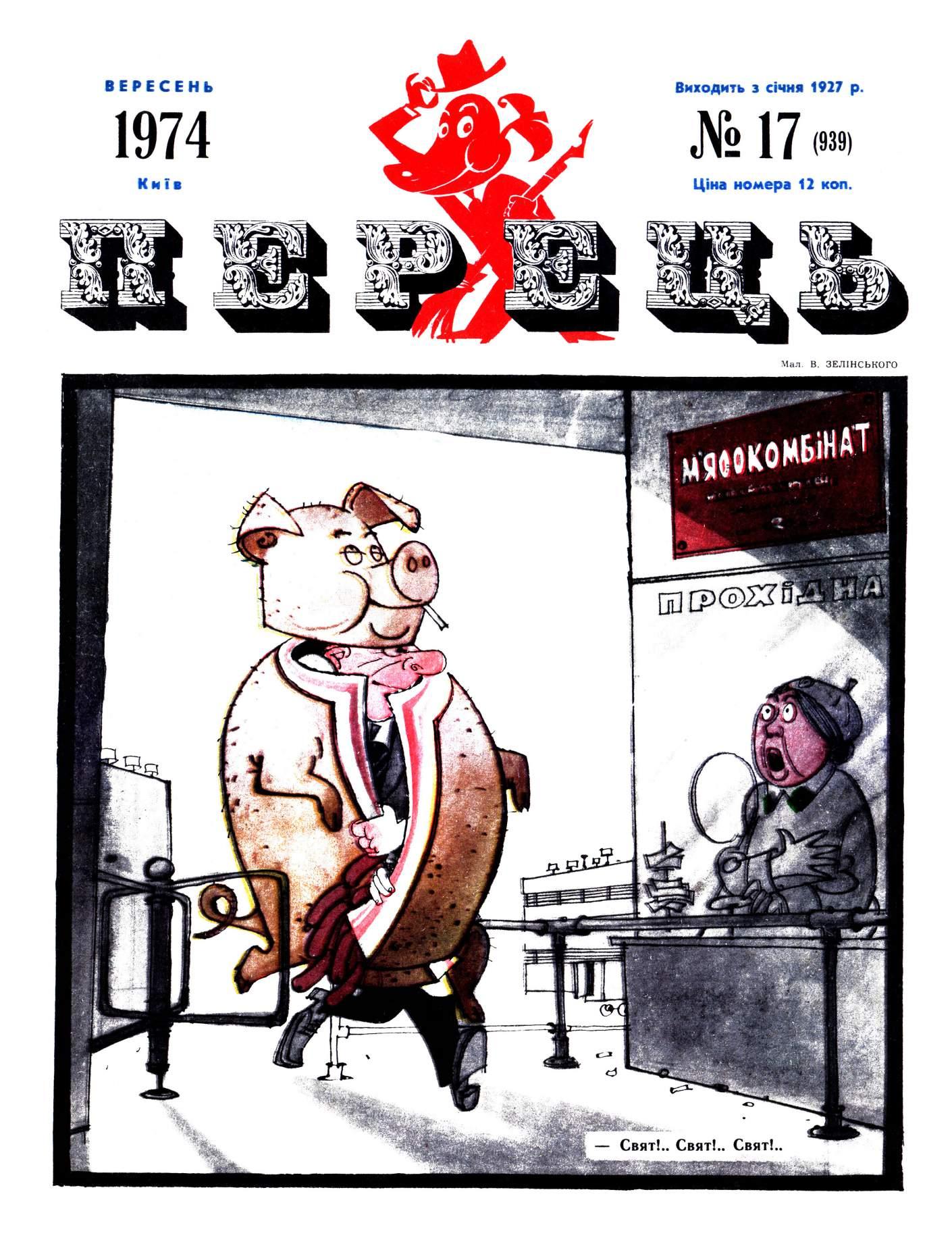 Журнал перець 1974 №17