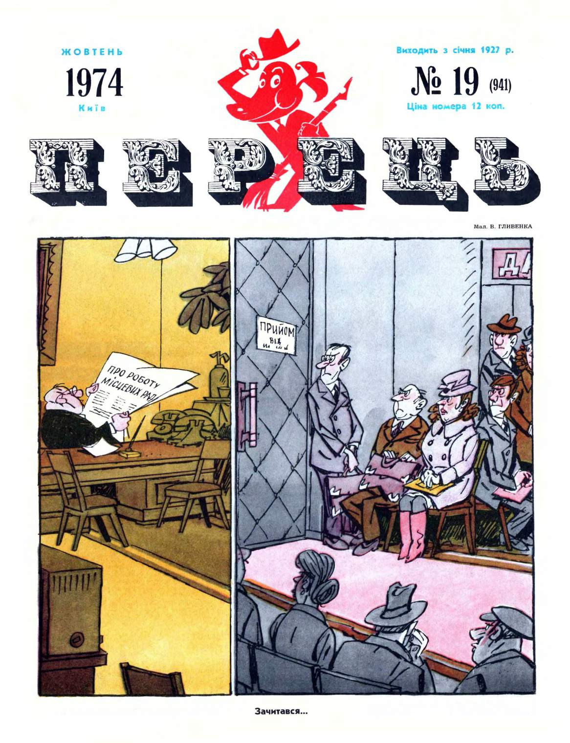 Журнал перець 1974 №19