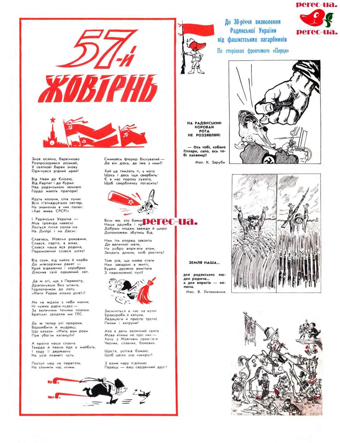 Журнал перець 1974 №20