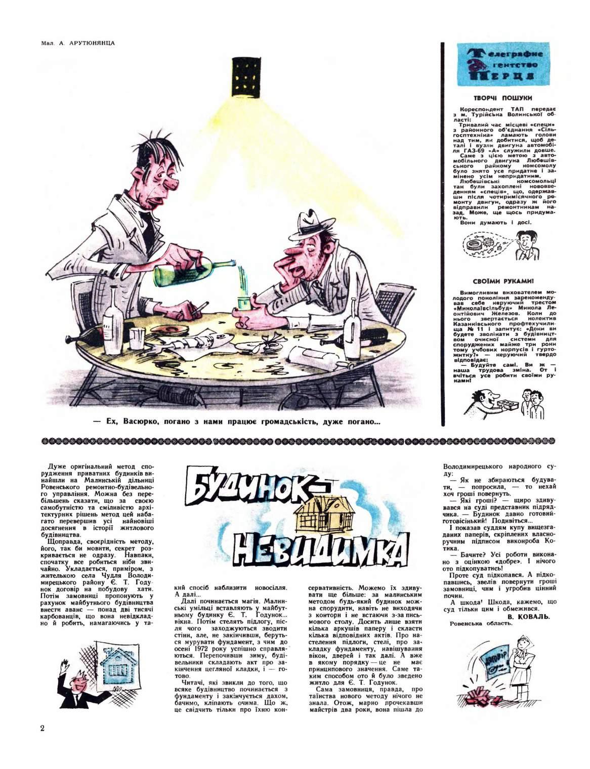Журнал перець 1974 №21