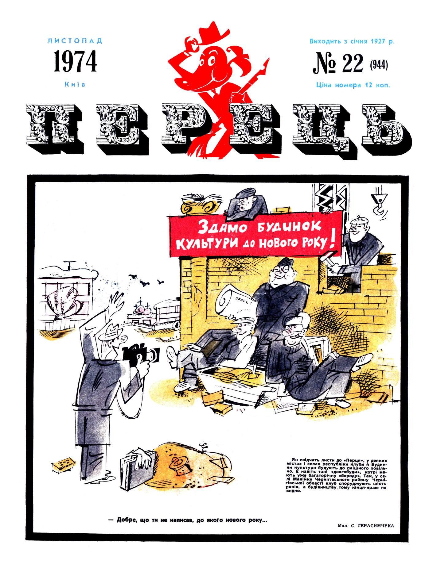 Журнал перець 1974 №22
