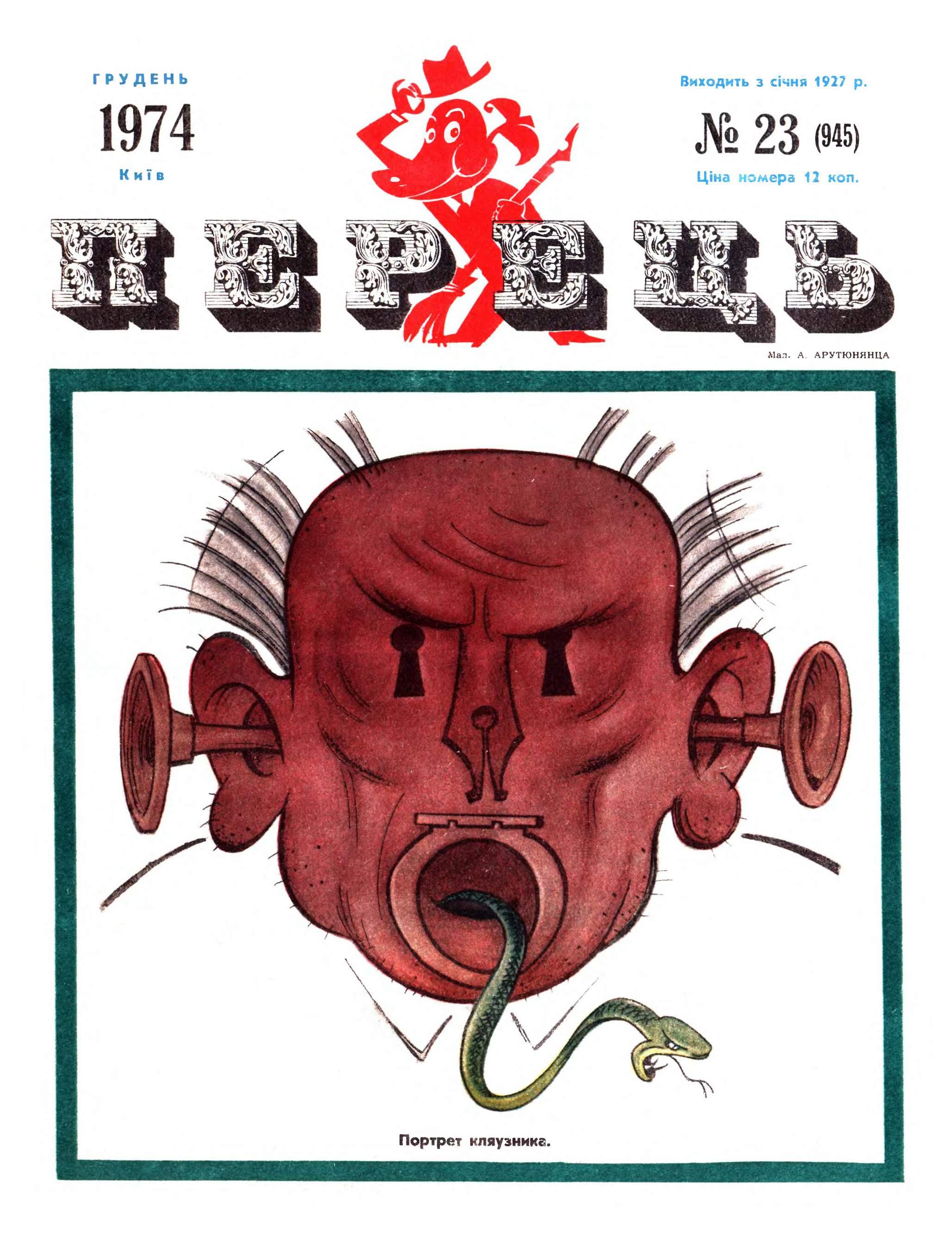 Журнал перець 1974 №23