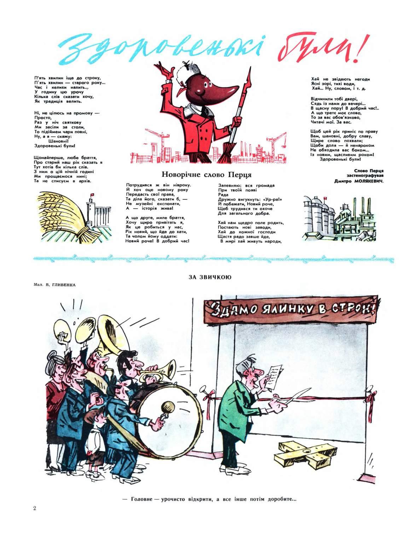Журнал перець 1974 №24
