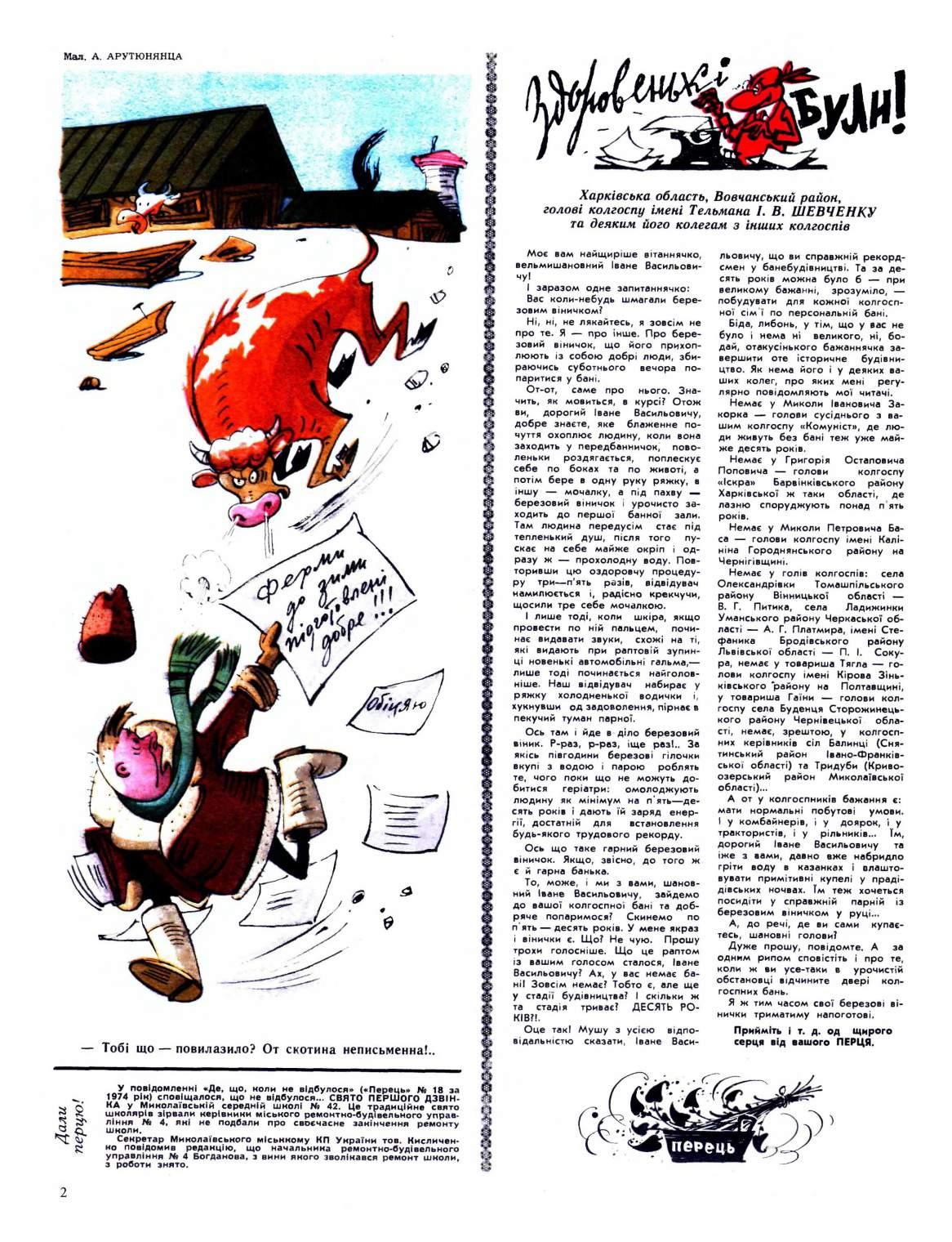 Журнал перець 1975 №03