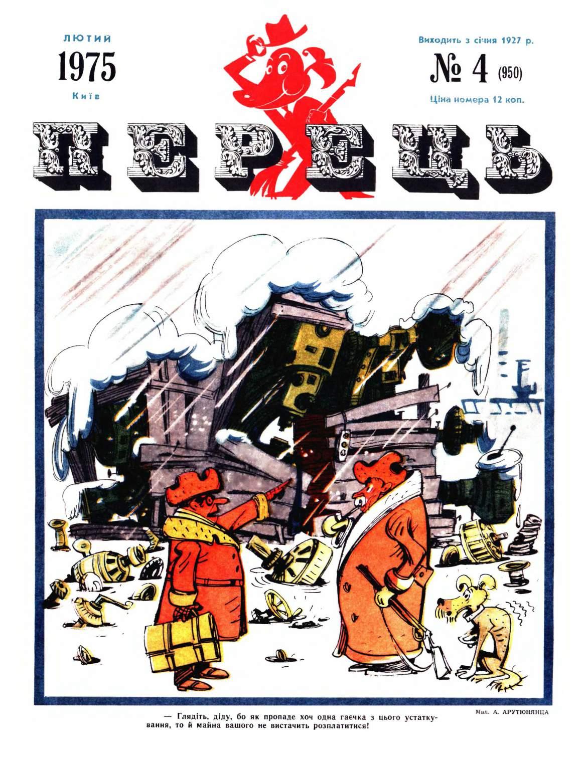 Журнал перець 1975 №04