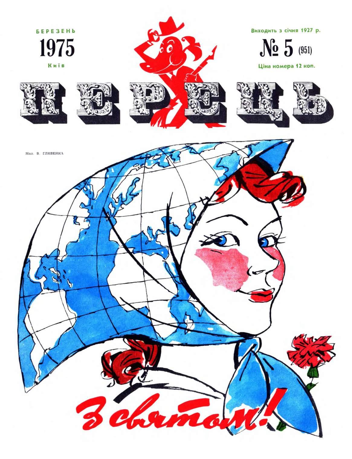 Журнал перець 1975 №05