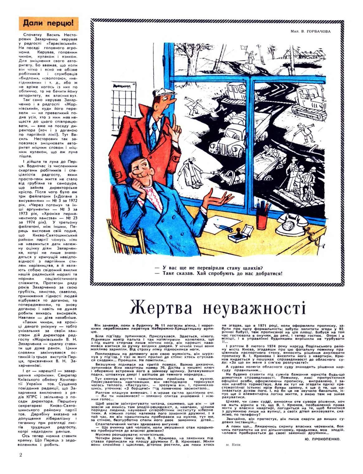 Журнал перець 1975 №06