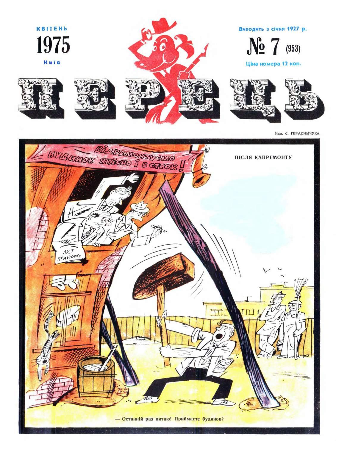 Журнал перець 1975 №07