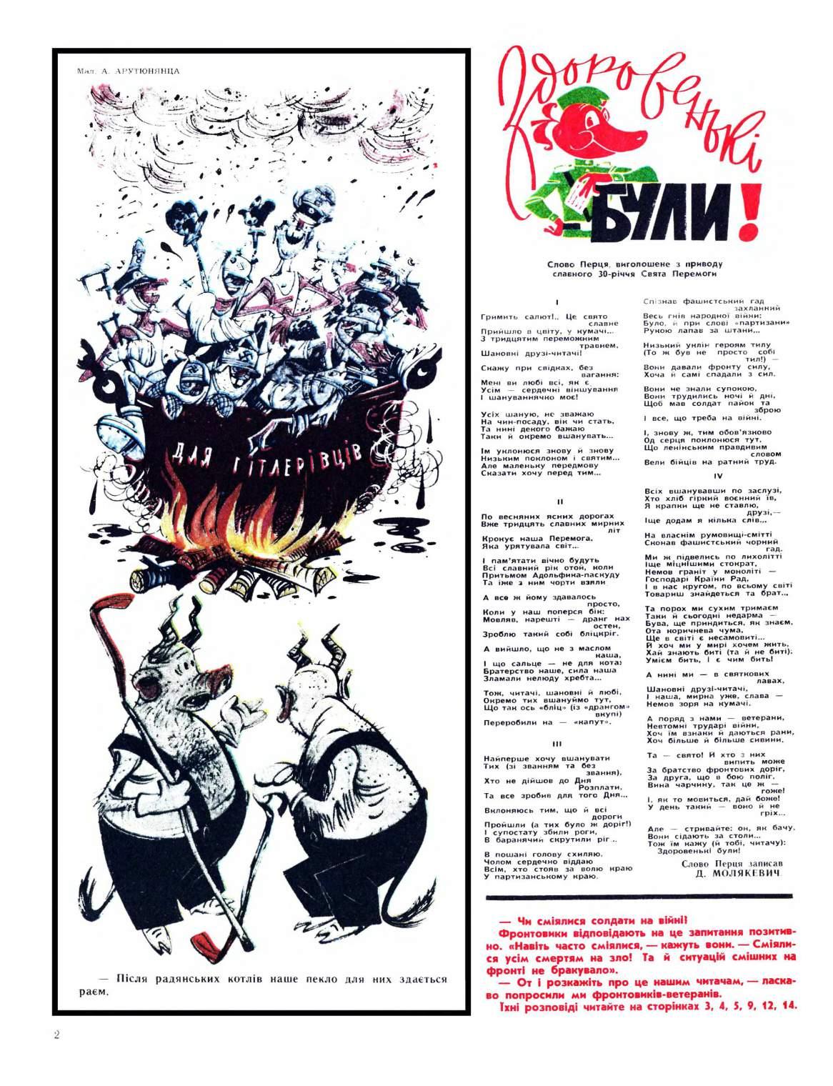 Журнал перець 1975 №08