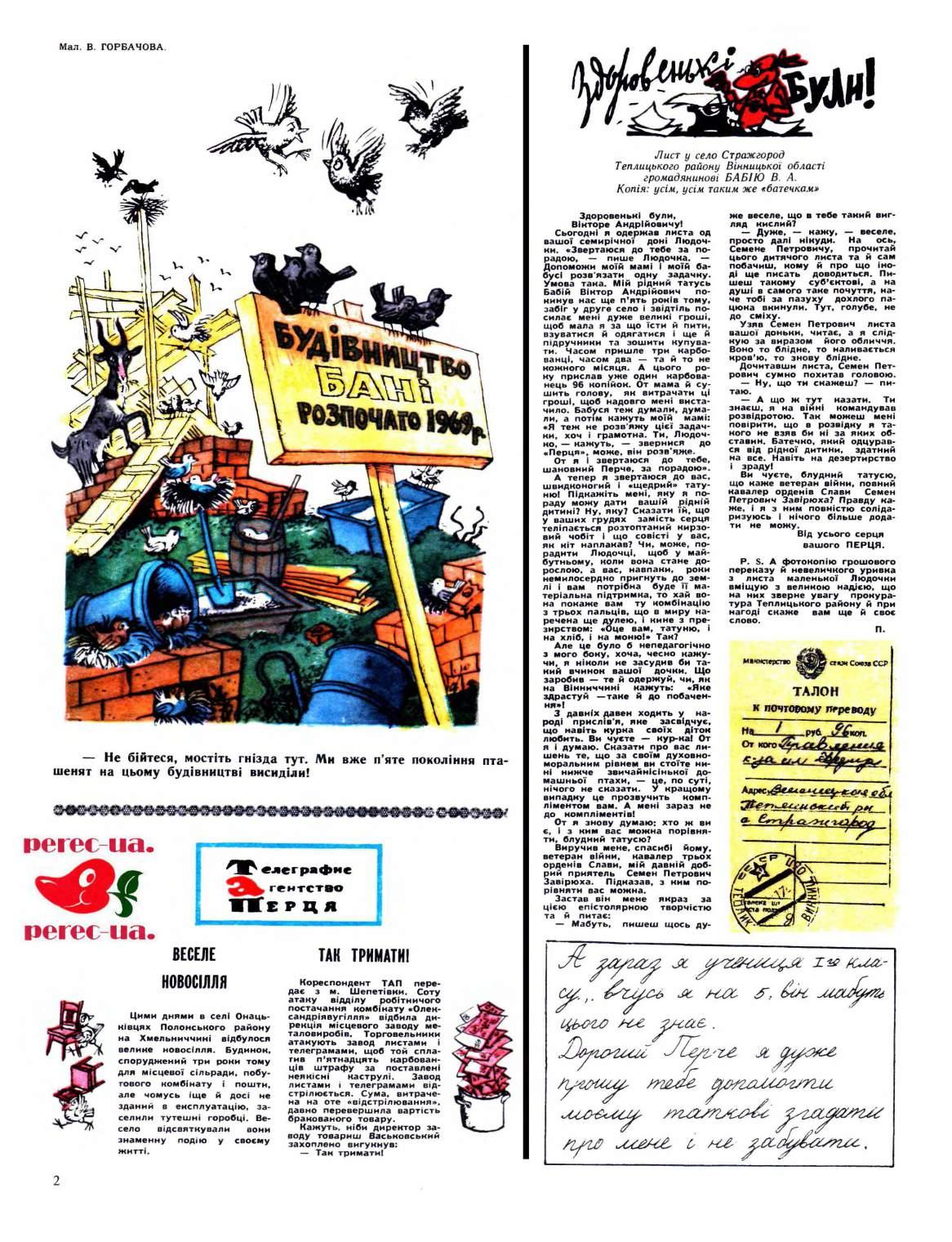Журнал перець 1975 №09