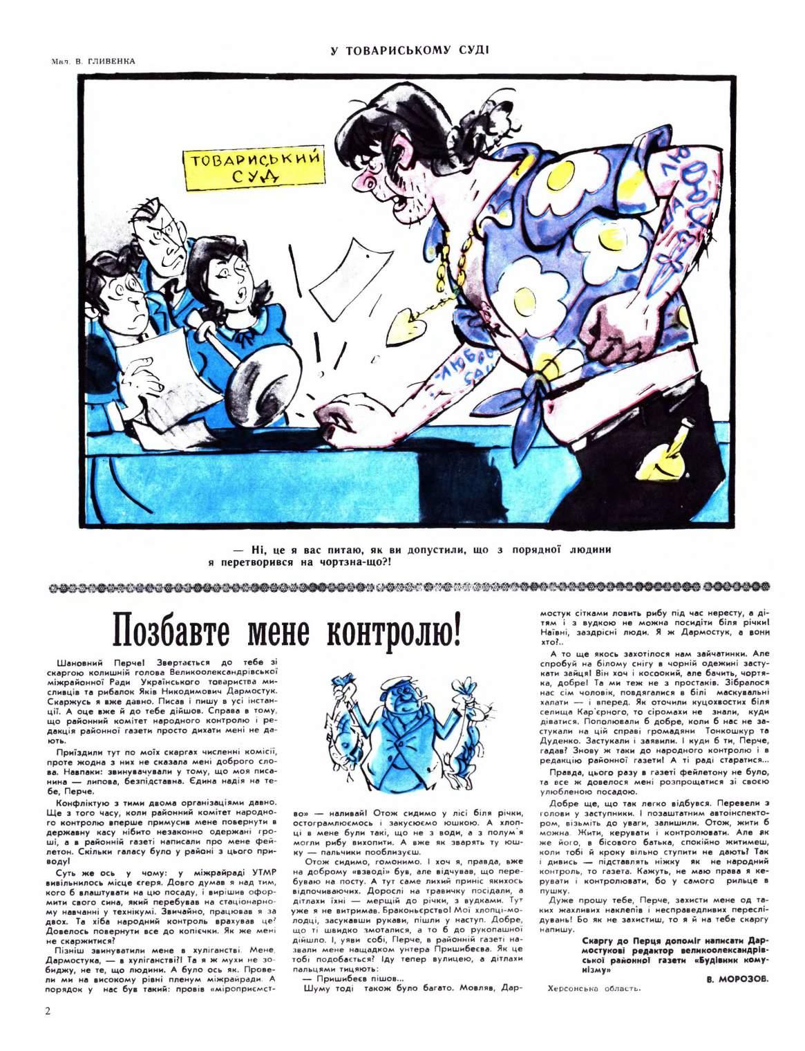 Журнал перець 1975 №10