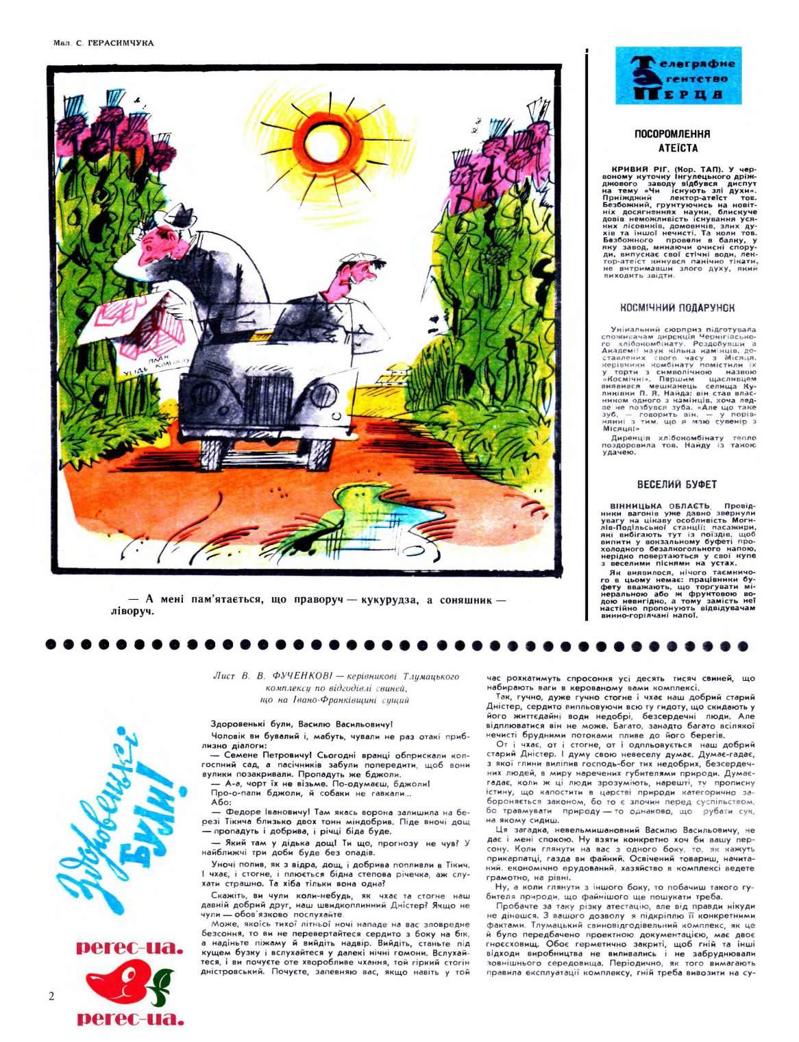 Журнал перець 1975 №11