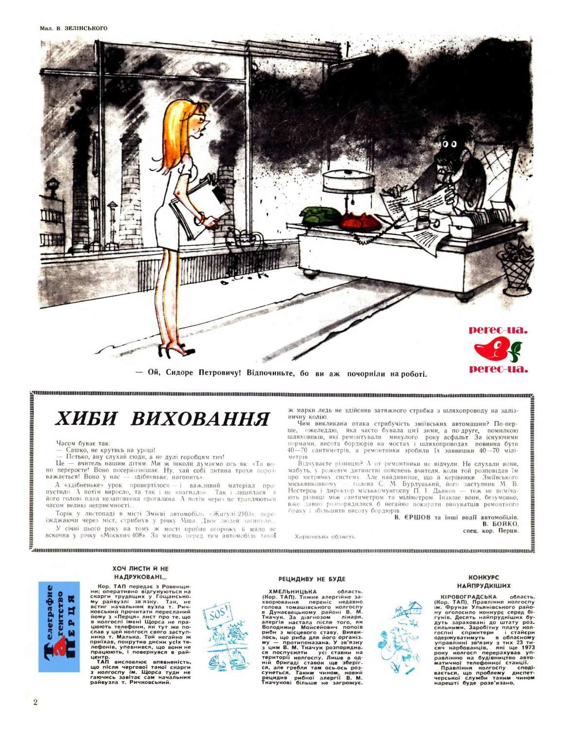 Журнал перець 1975 №13