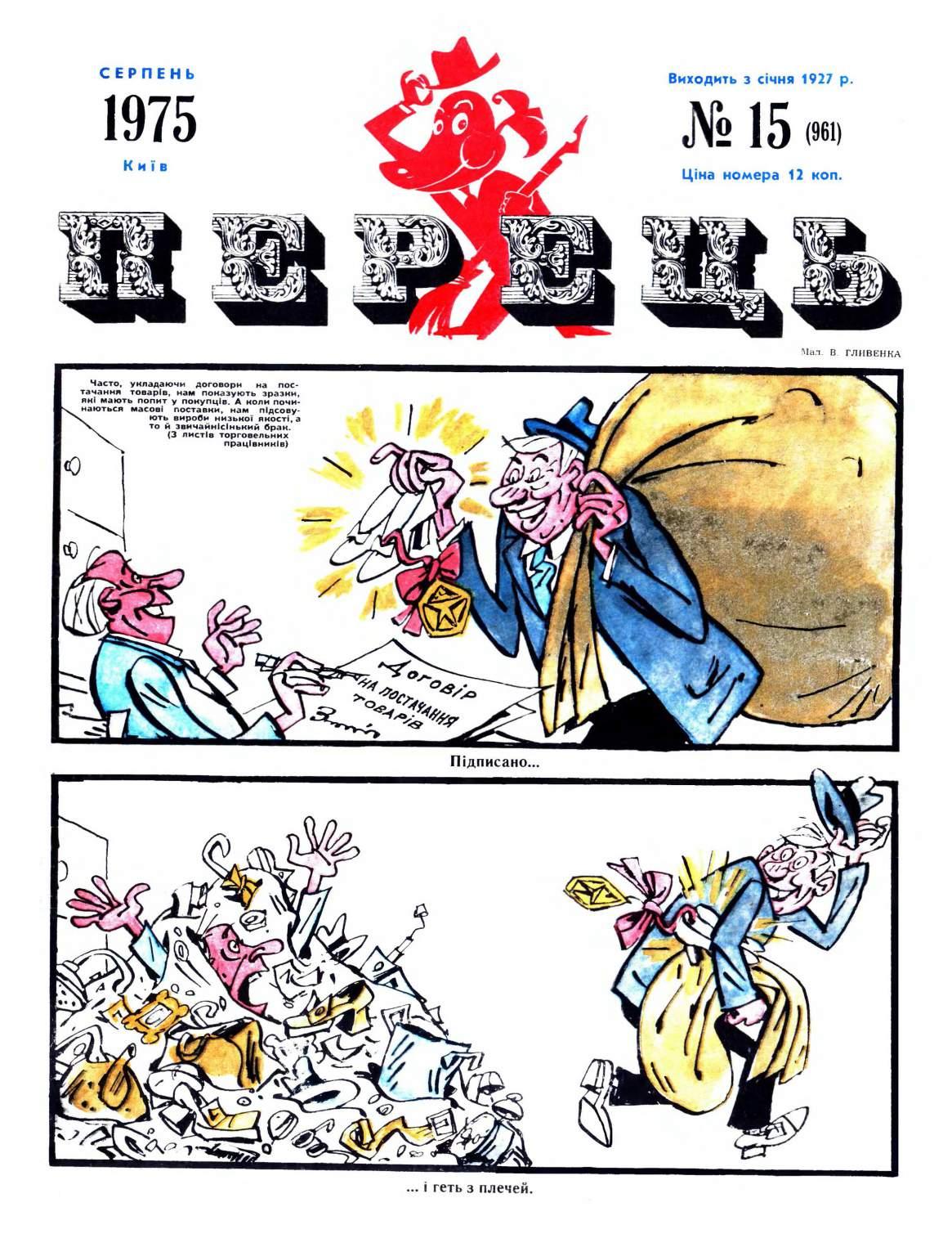 Журнал перець 1975 №15