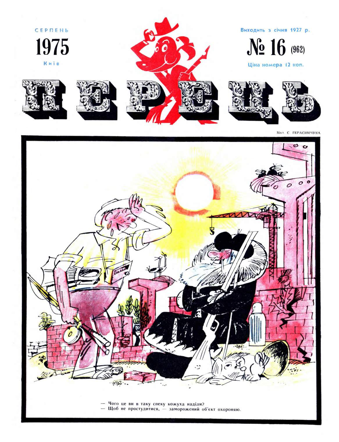 Журнал перець 1975 №16