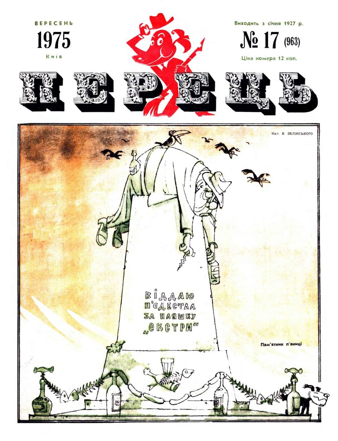 Журнал перець 1975 №17