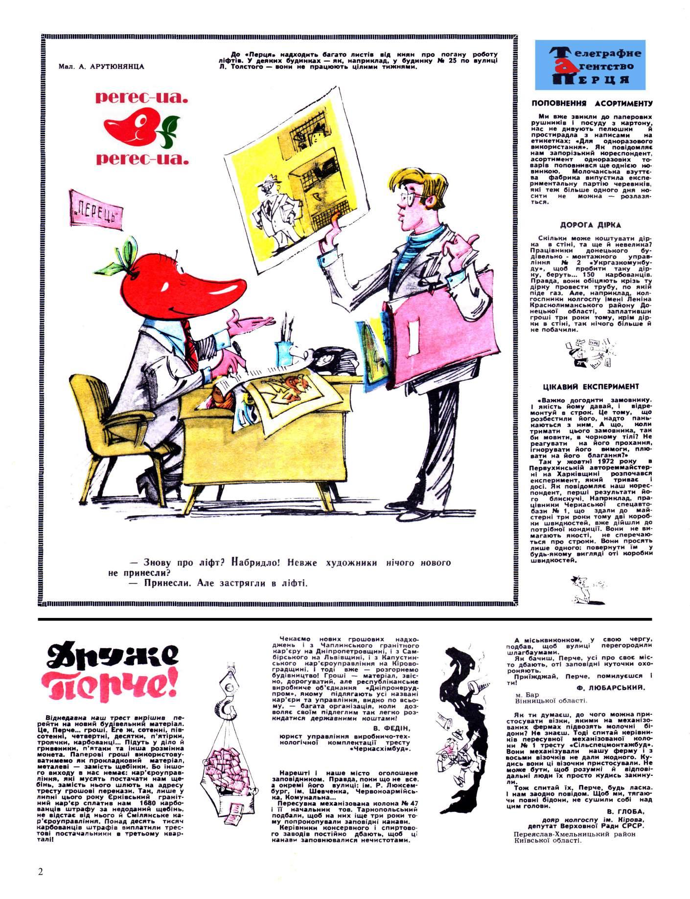 Журнал перець 1975 №18