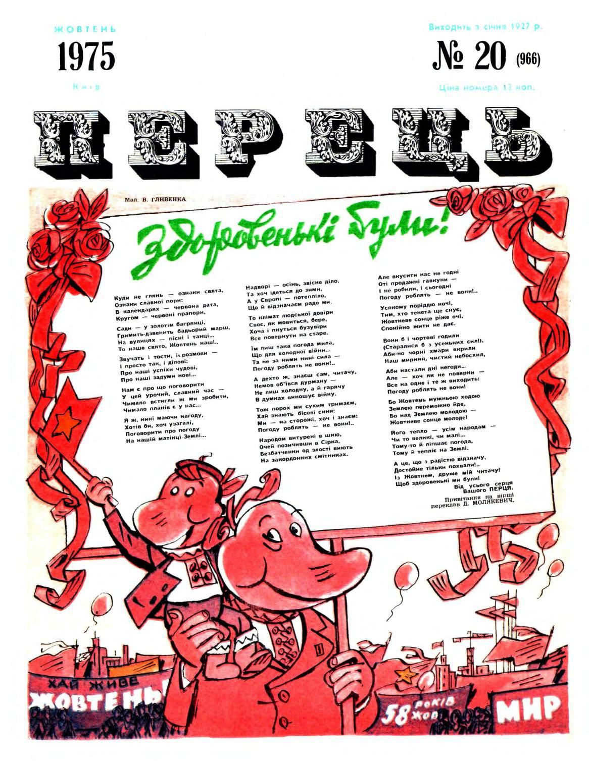Журнал перець 1975 №20