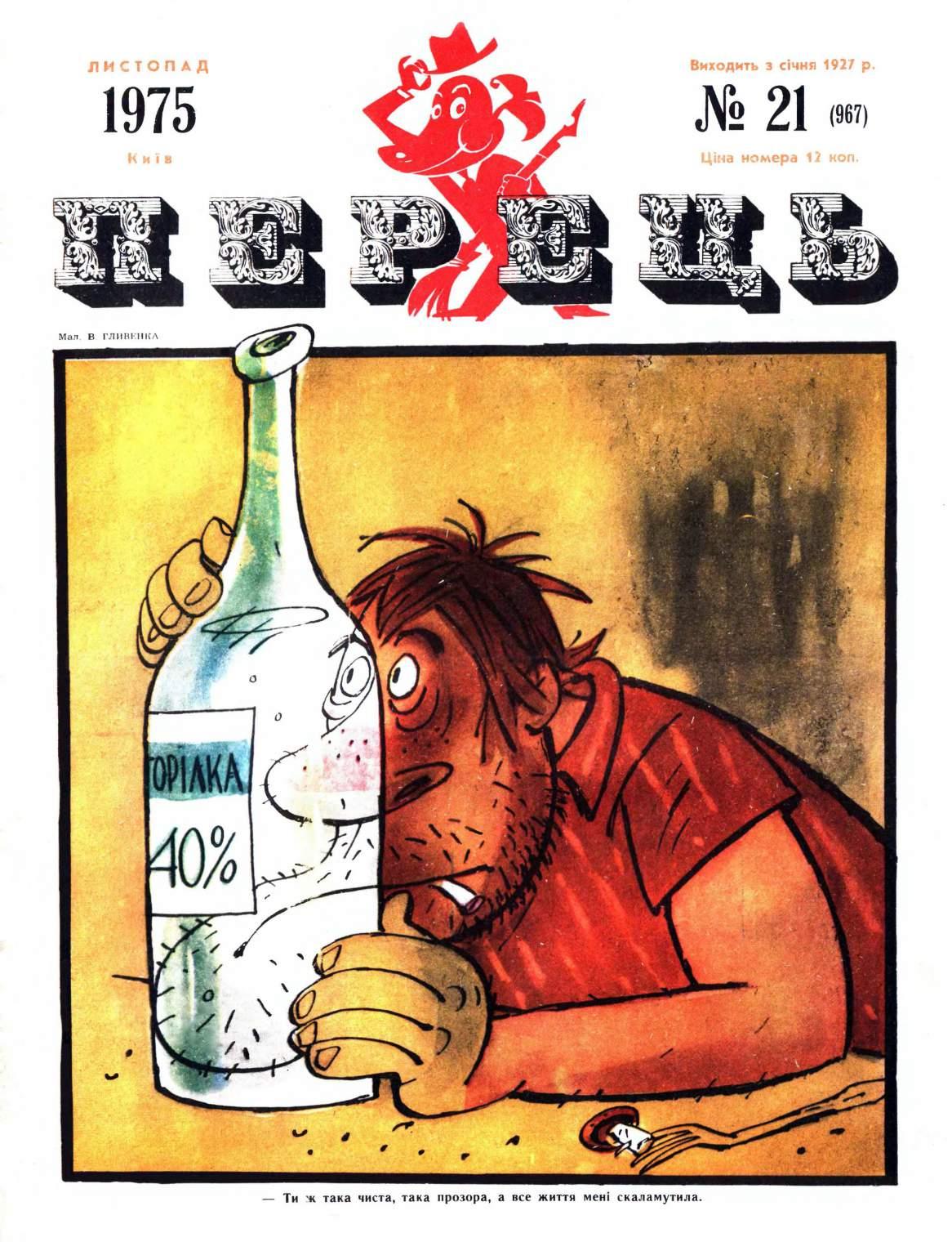 Журнал перець 1975 №21