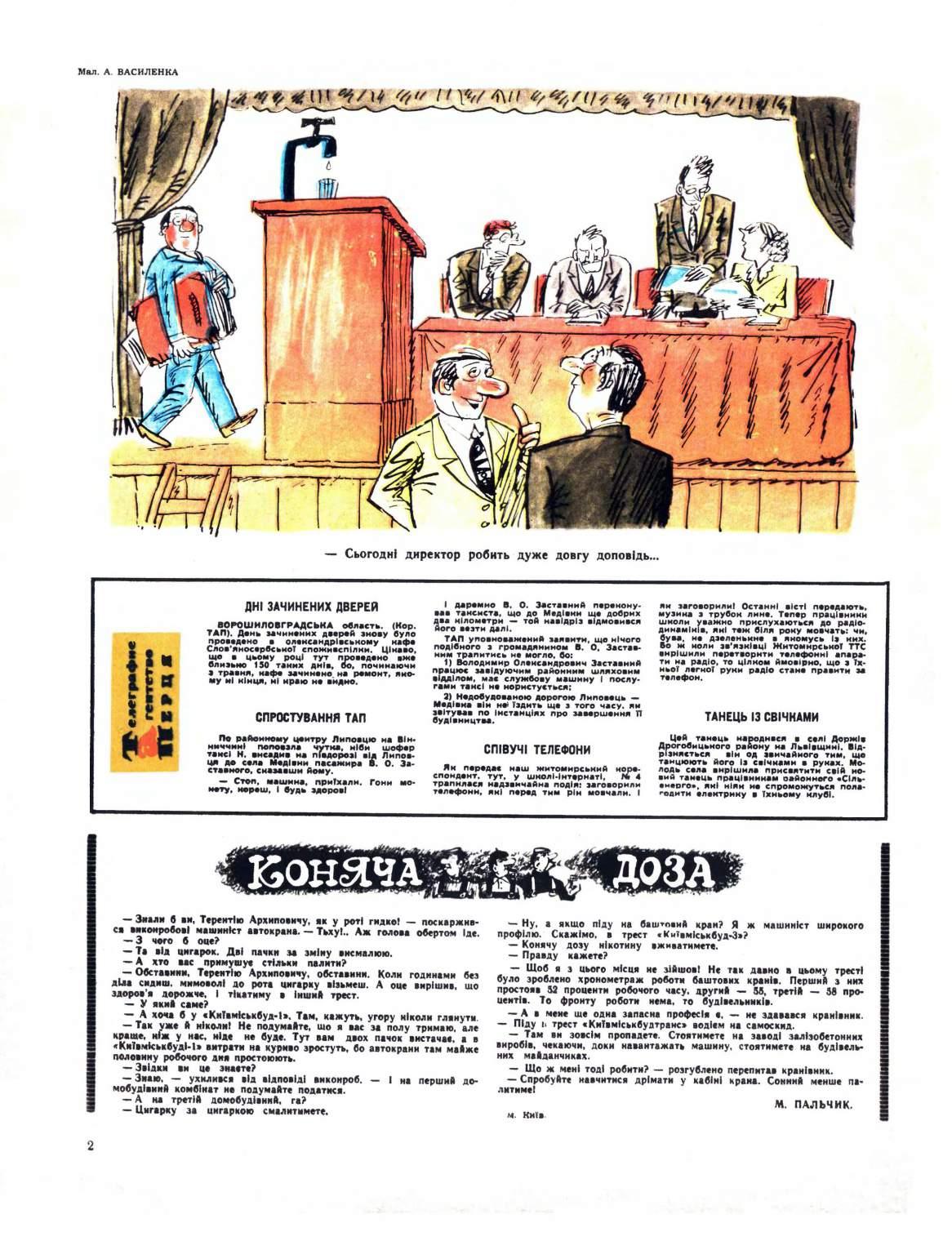 Журнал перець 1975 №22