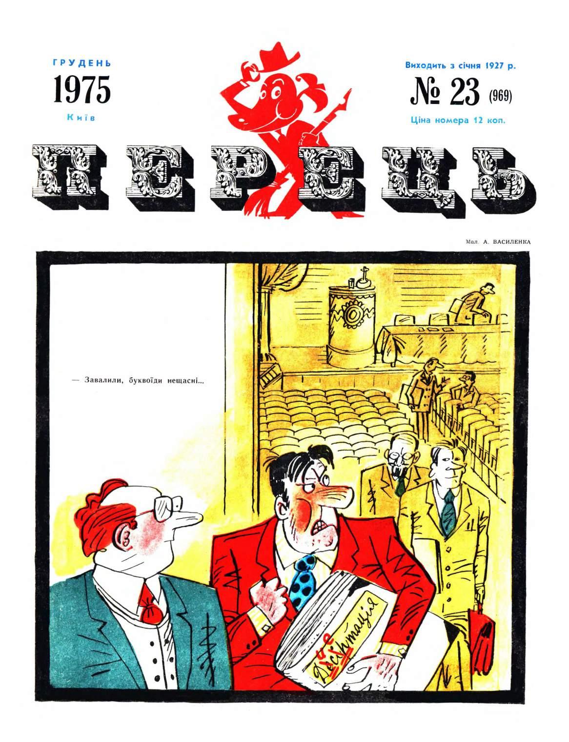 Журнал перець 1975 №23