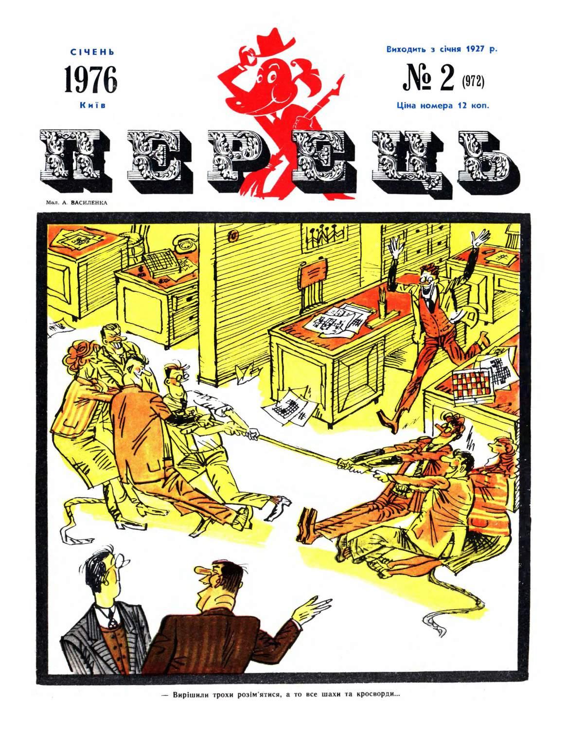Журнал перець 1976 №02