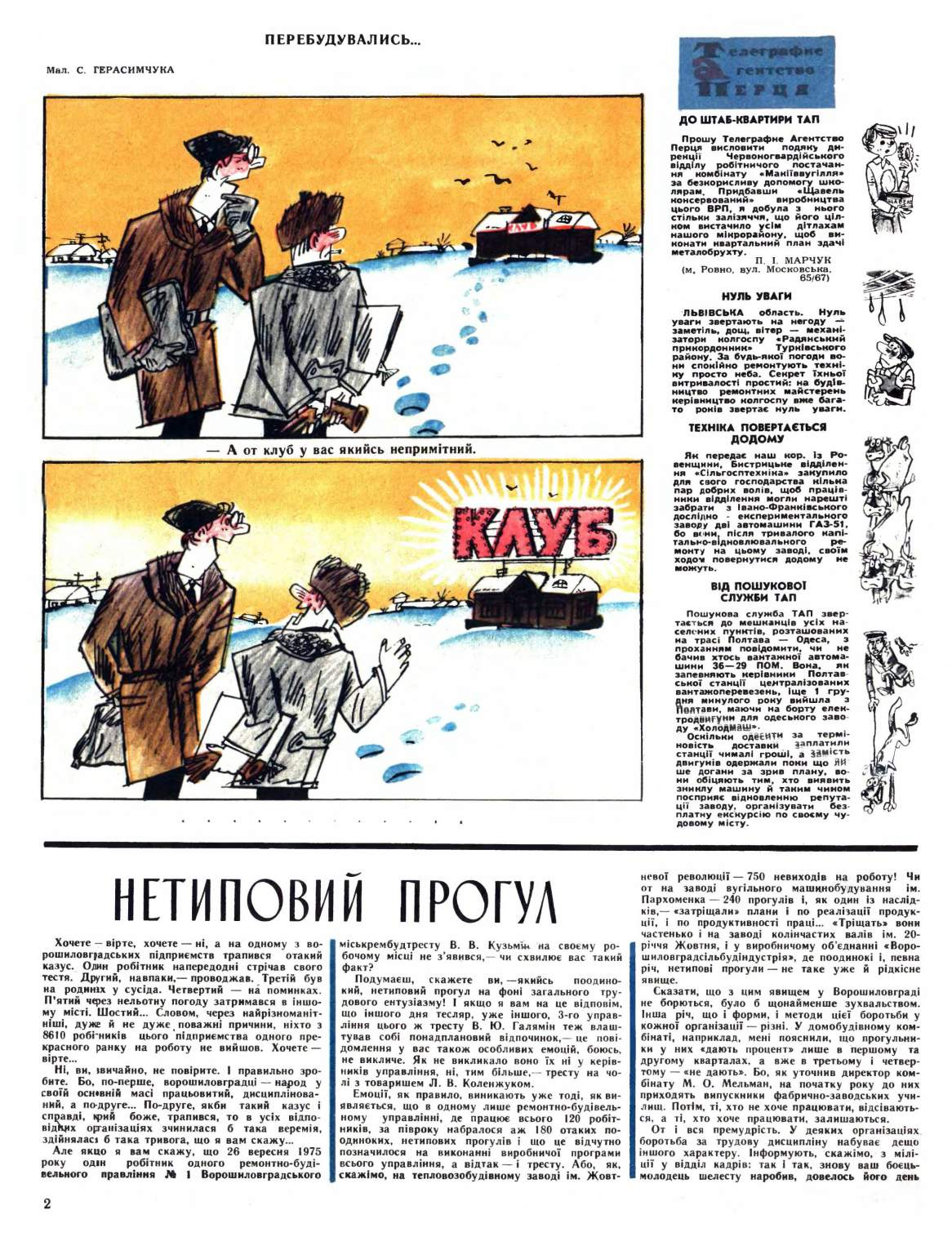 Журнал перець 1976 №03