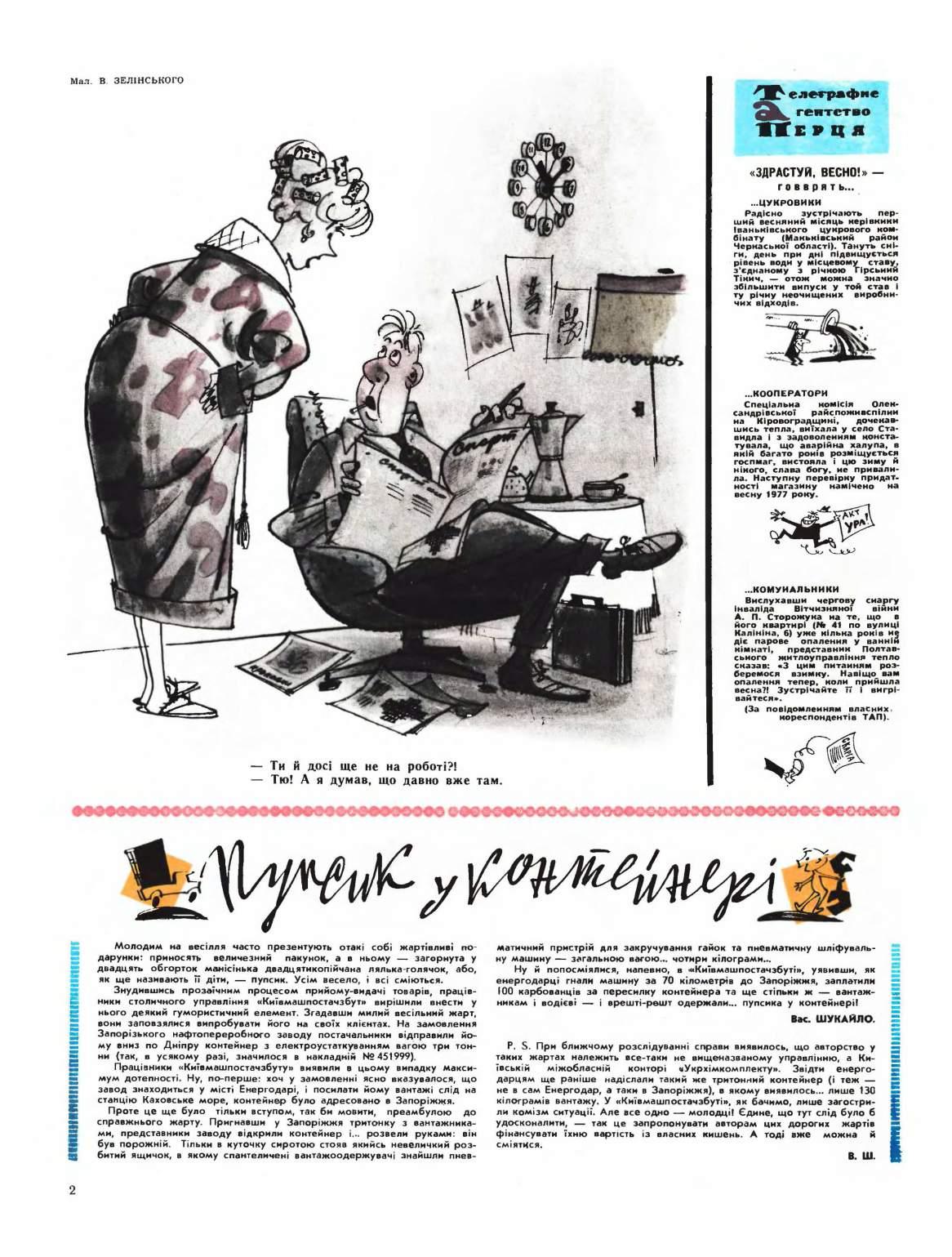 Журнал перець 1976 №05