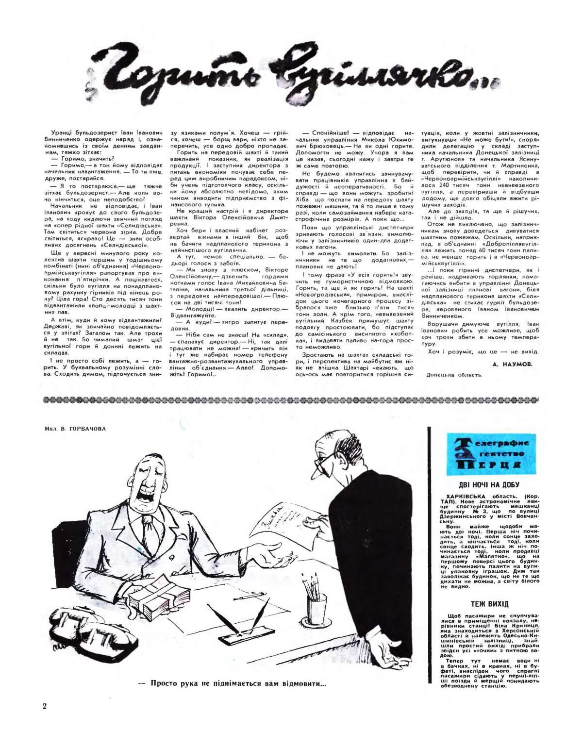 Журнал перець 1976 №06