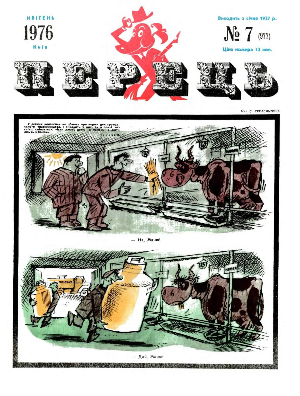 Журнал перець 1976 №07