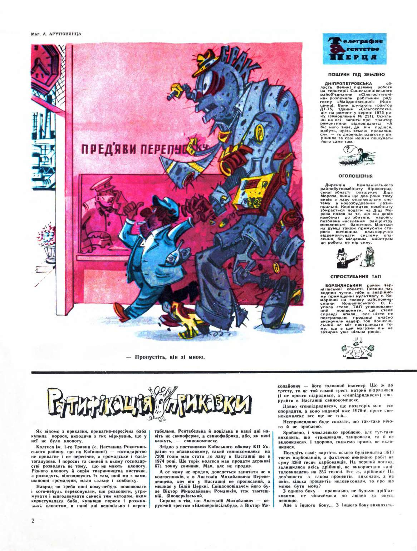 Журнал перець 1976 №09