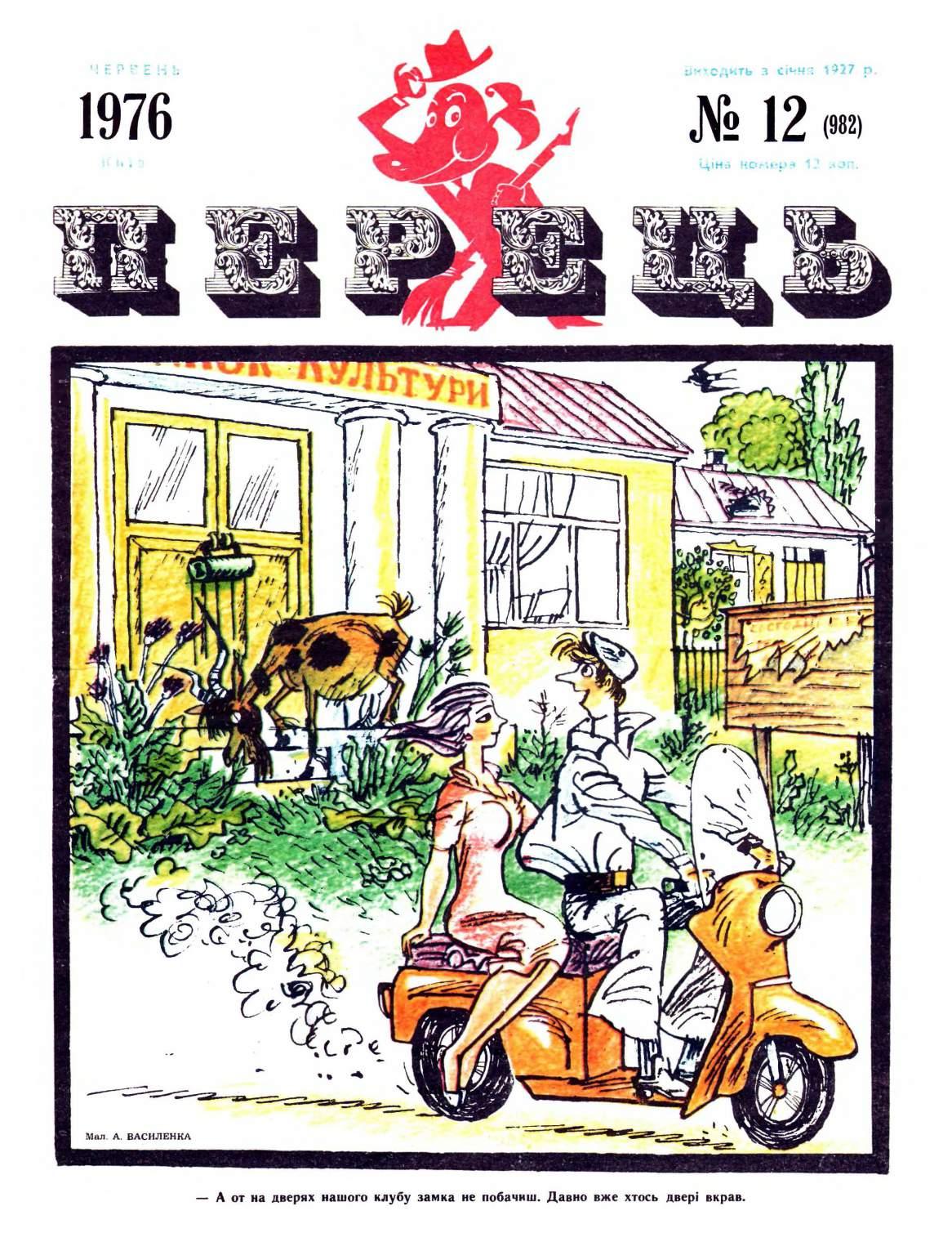 Журнал перець 1976 №12