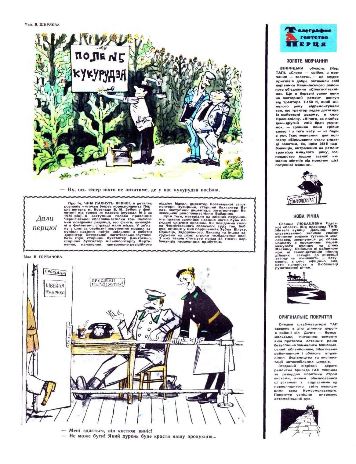 Журнал перець 1976 №13
