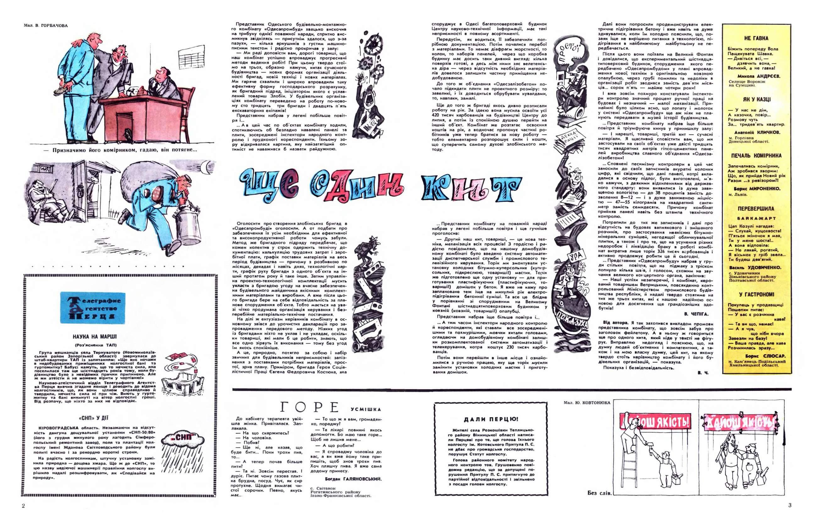 Журнал перець 1976 №14