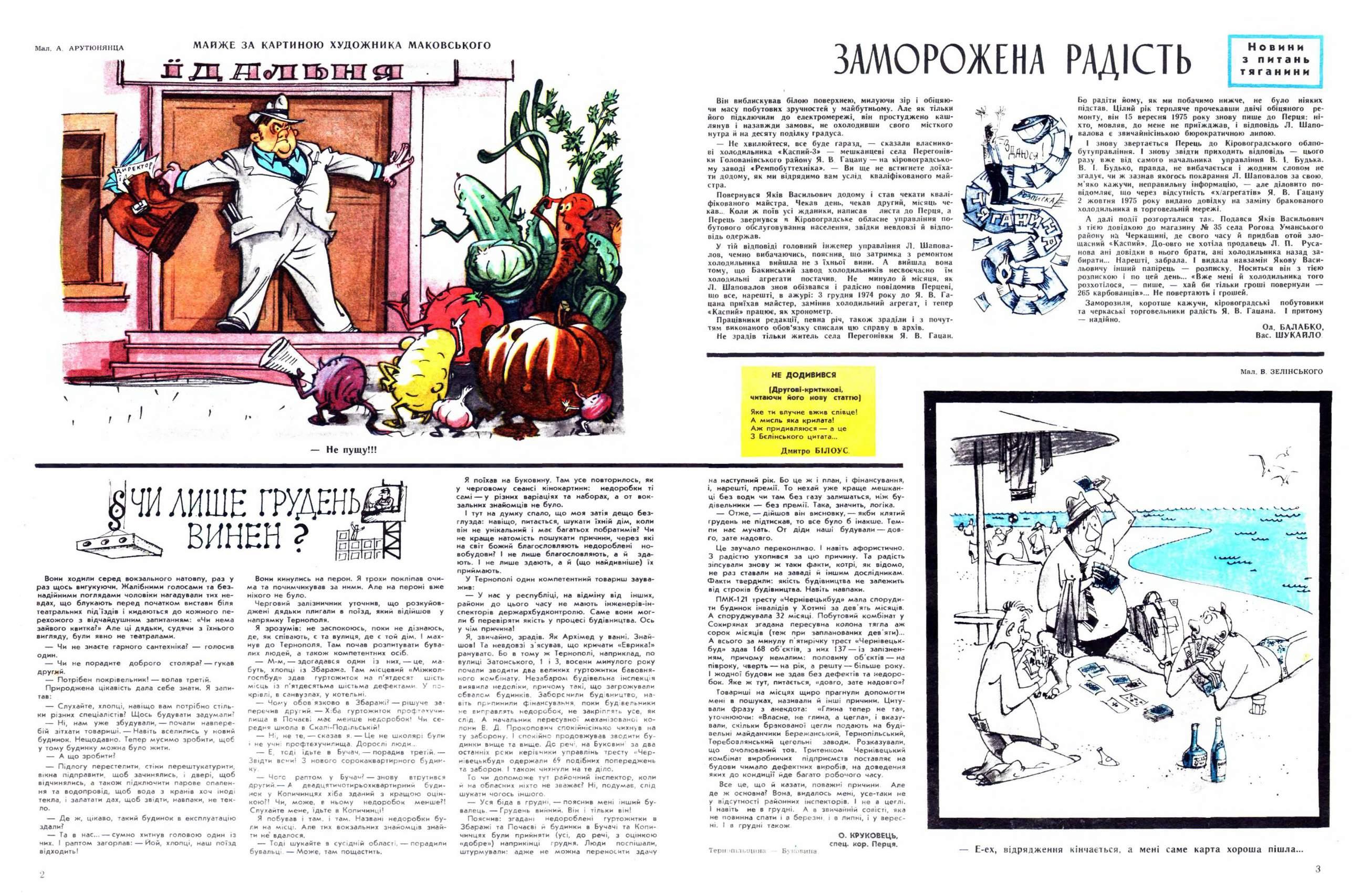 Журнал перець 1976 №16