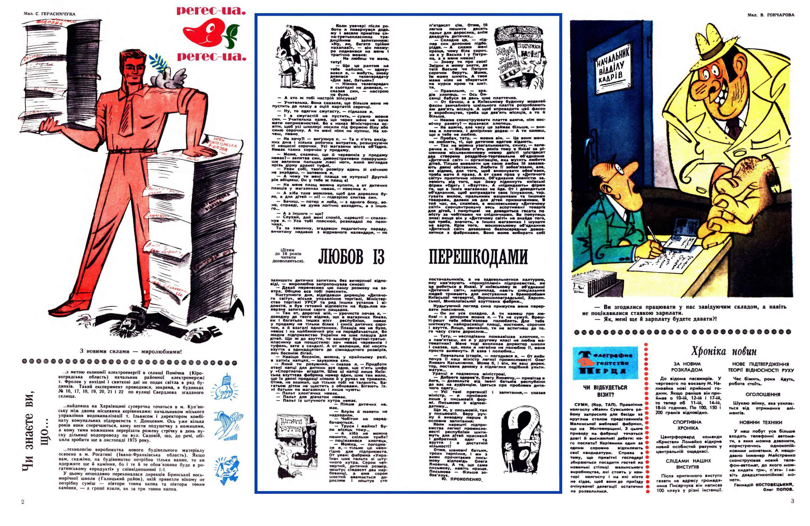Журнал перець 1976 №17