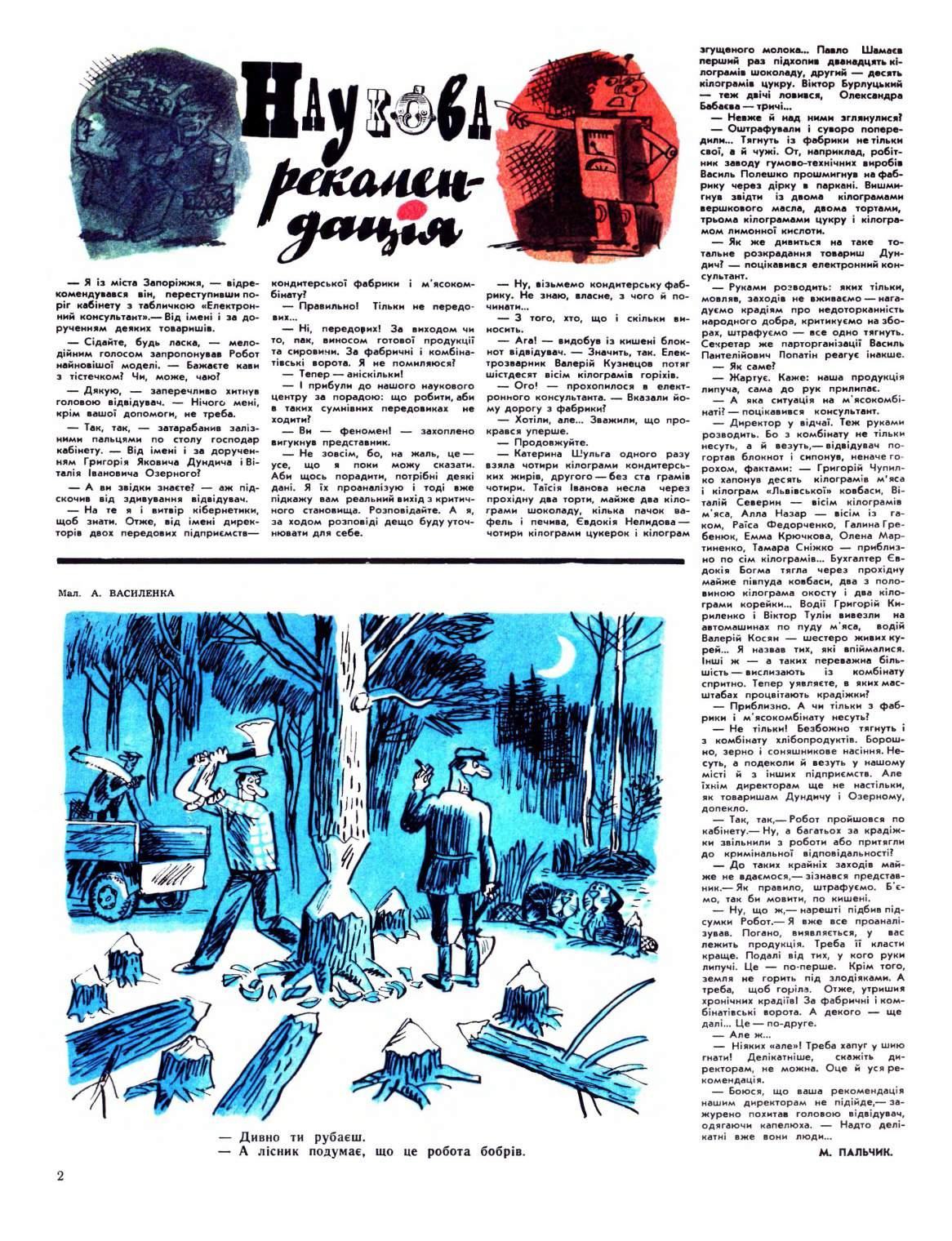Журнал перець 1976 №18