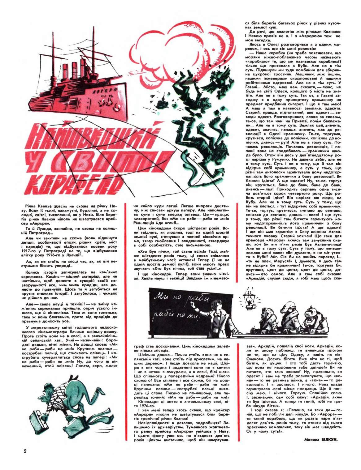 Журнал перець 1976 №20